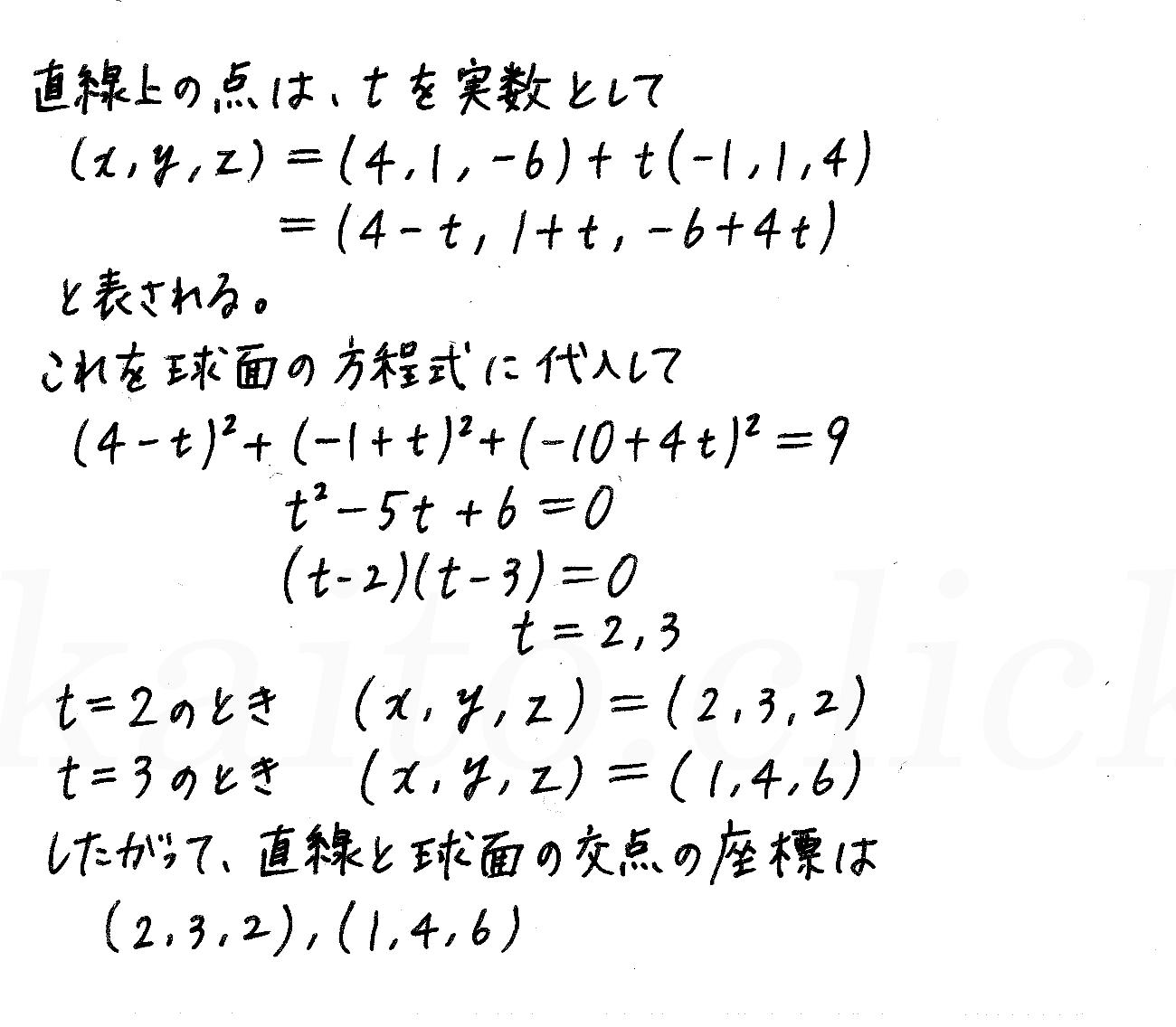 4STEP数学B-151解答