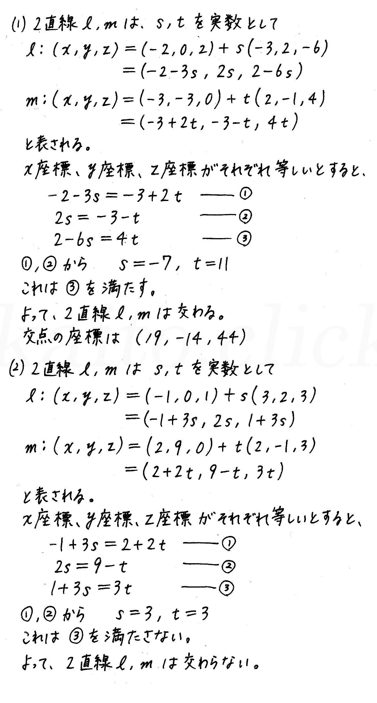4STEP数学B-152解答