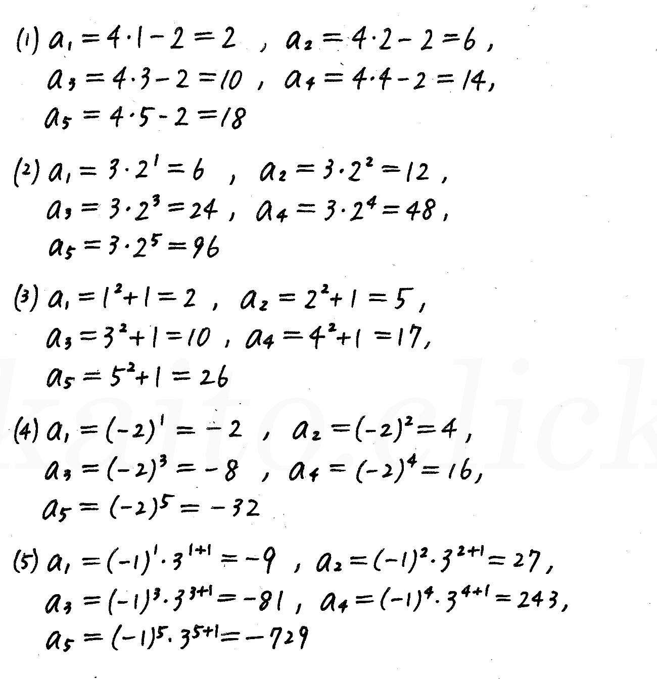 4STEP数学B-153解答