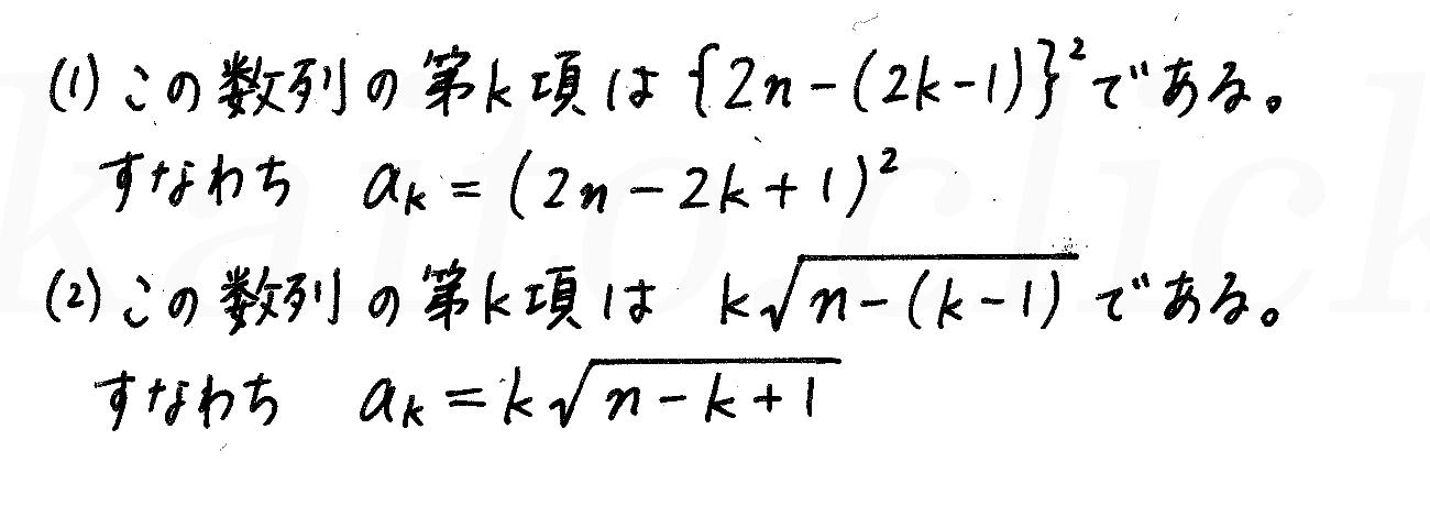 4STEP数学B-155解答
