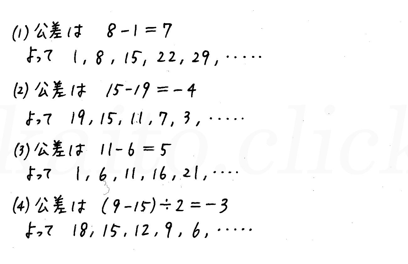 4STEP数学B-156解答