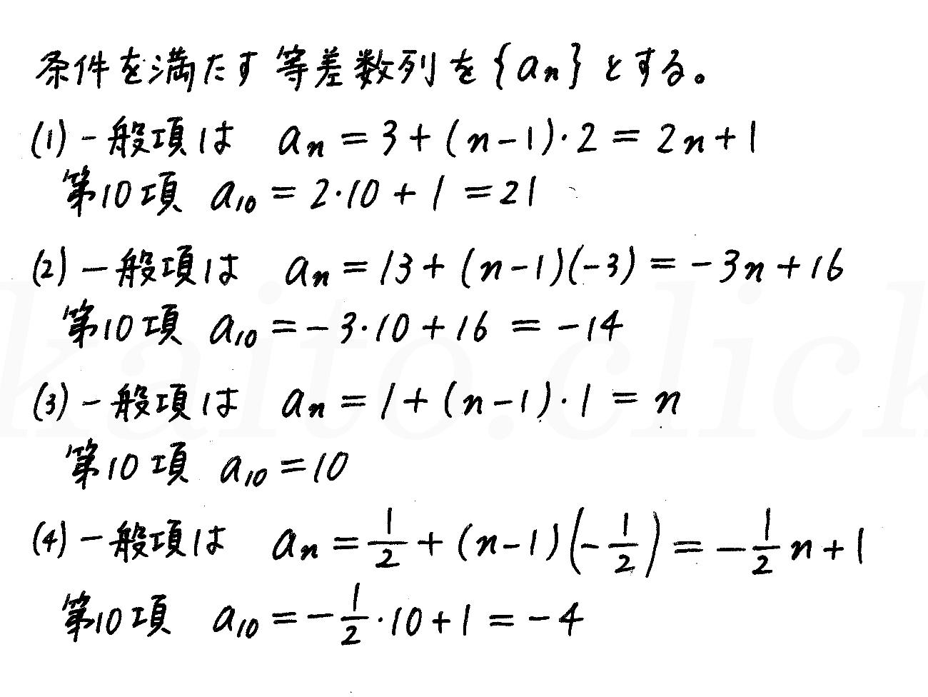 4STEP数学B-157解答