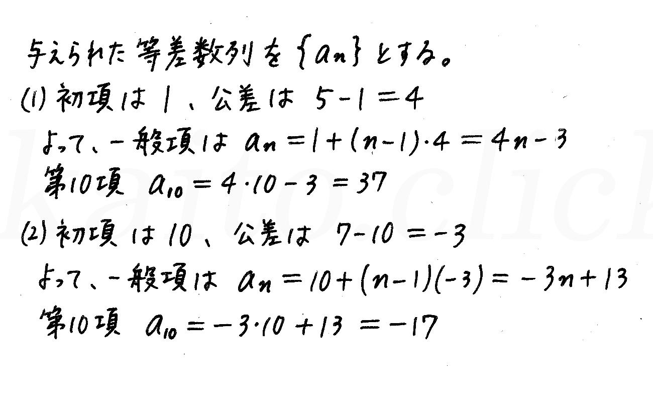 4STEP数学B-158解答