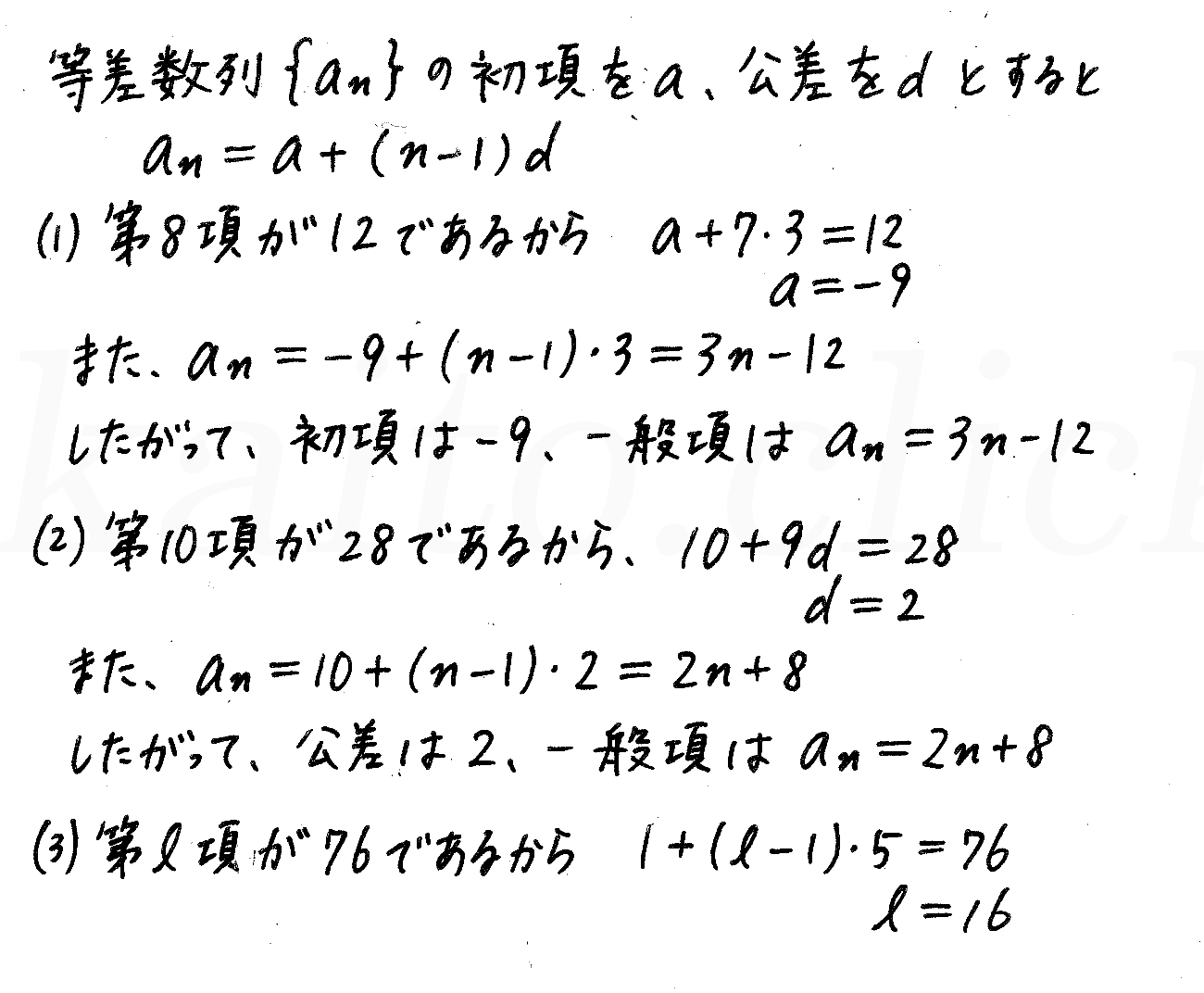4STEP数学B-159解答