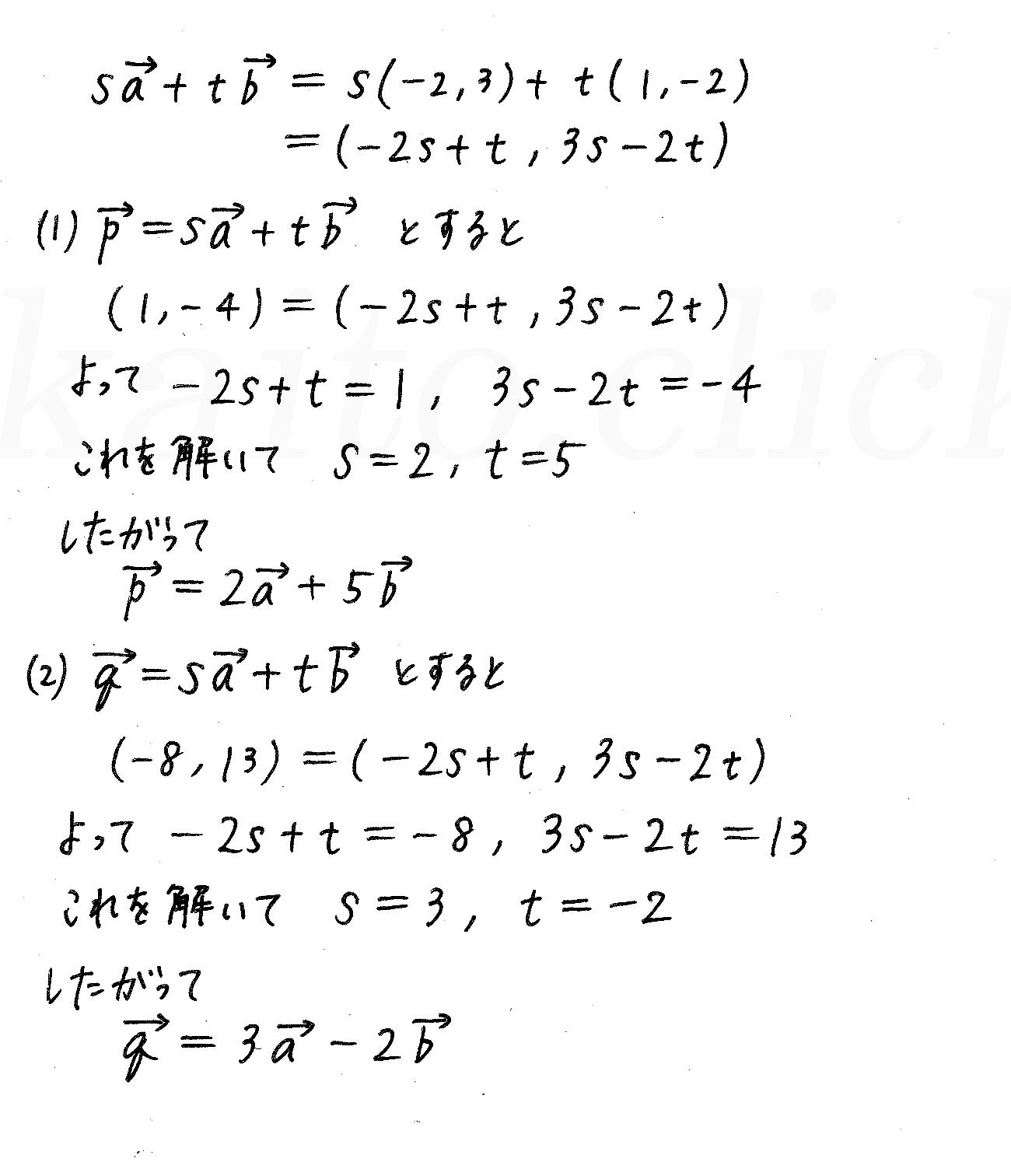 4STEP数学B-16解答