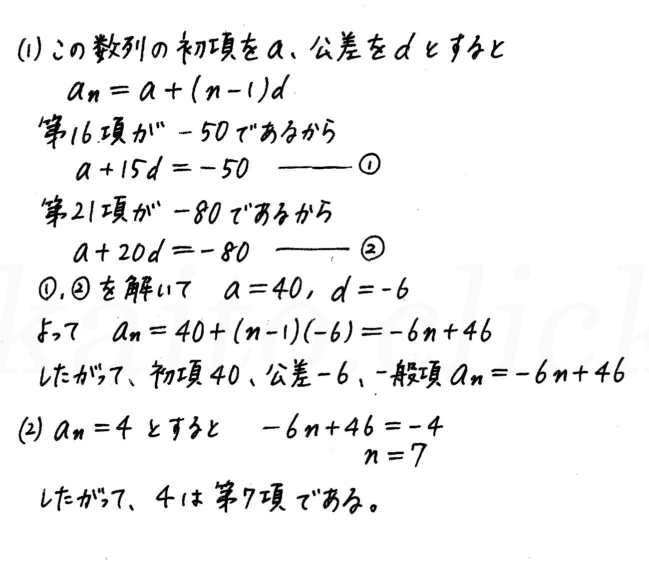 4STEP数学B-160解答