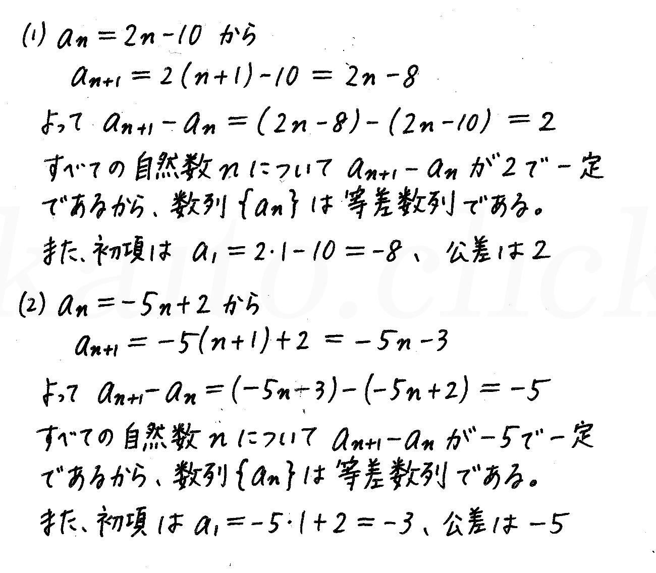 4STEP数学B-161解答
