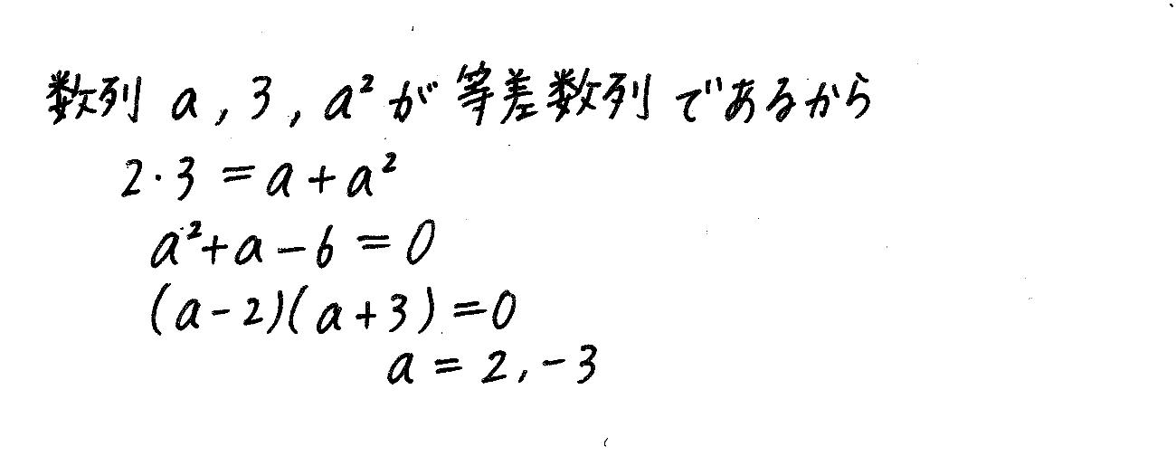 4STEP数学B-162解答