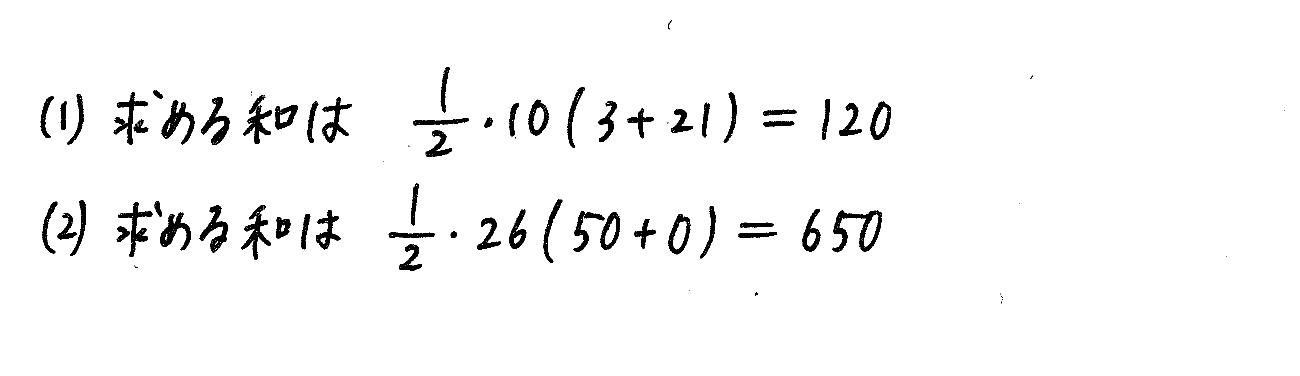 4STEP数学B-163解答