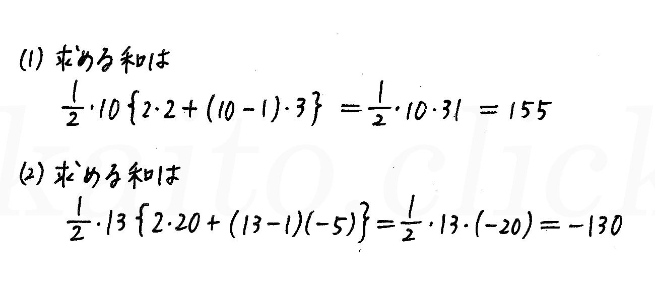 4STEP数学B-164解答