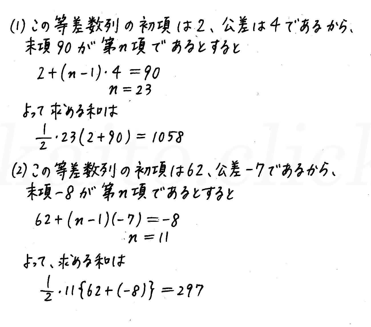 4STEP数学B-165解答
