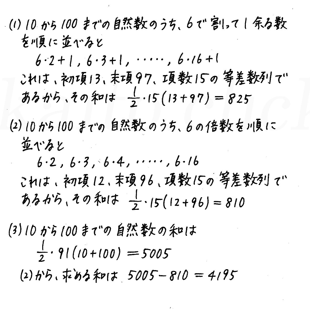 4STEP数学B-166解答