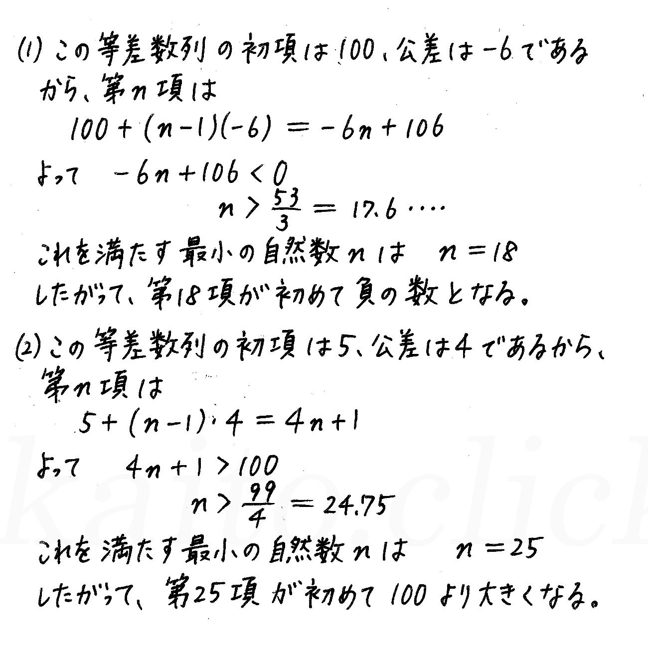 4STEP数学B-167解答