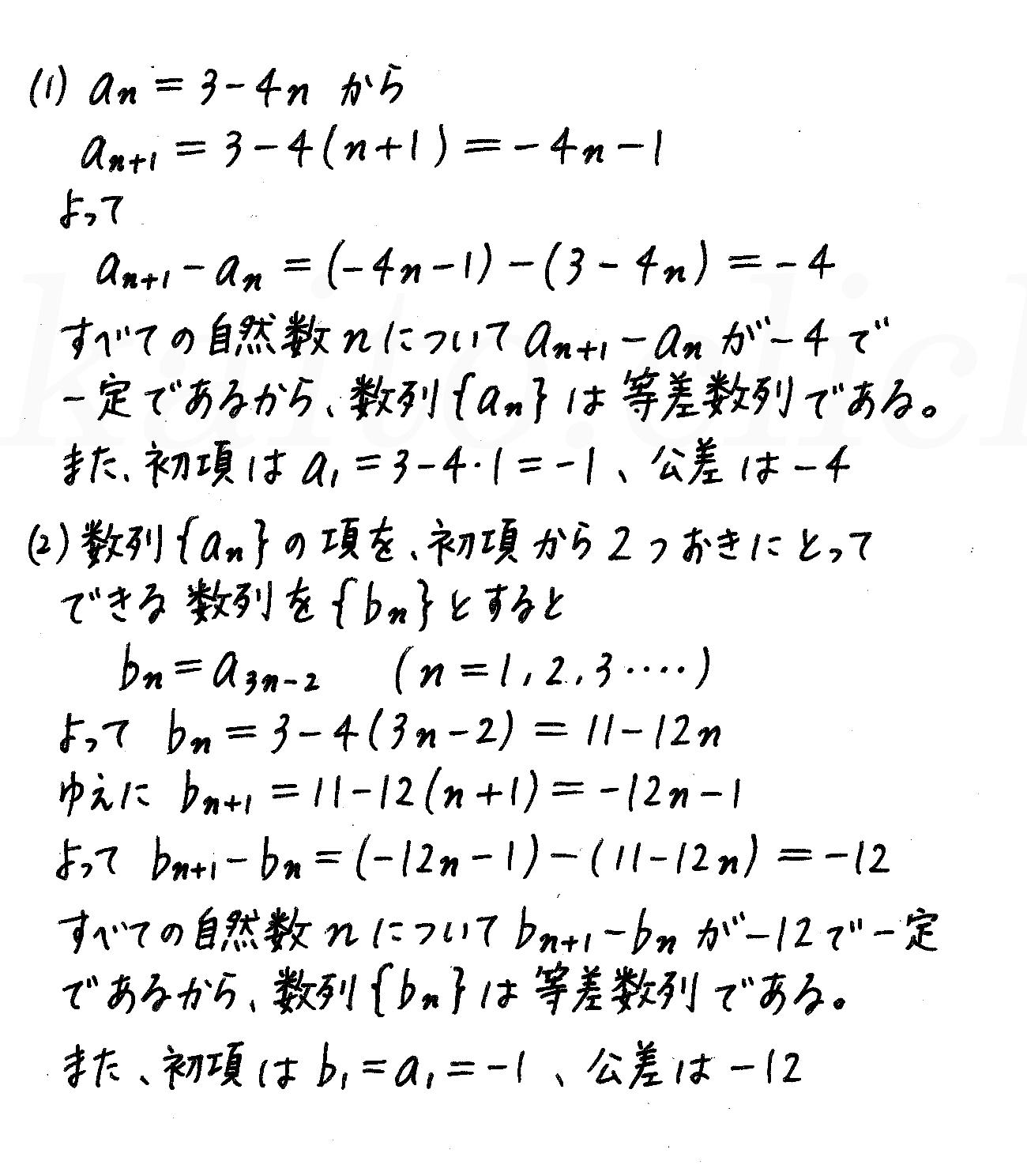 4STEP数学B-168解答