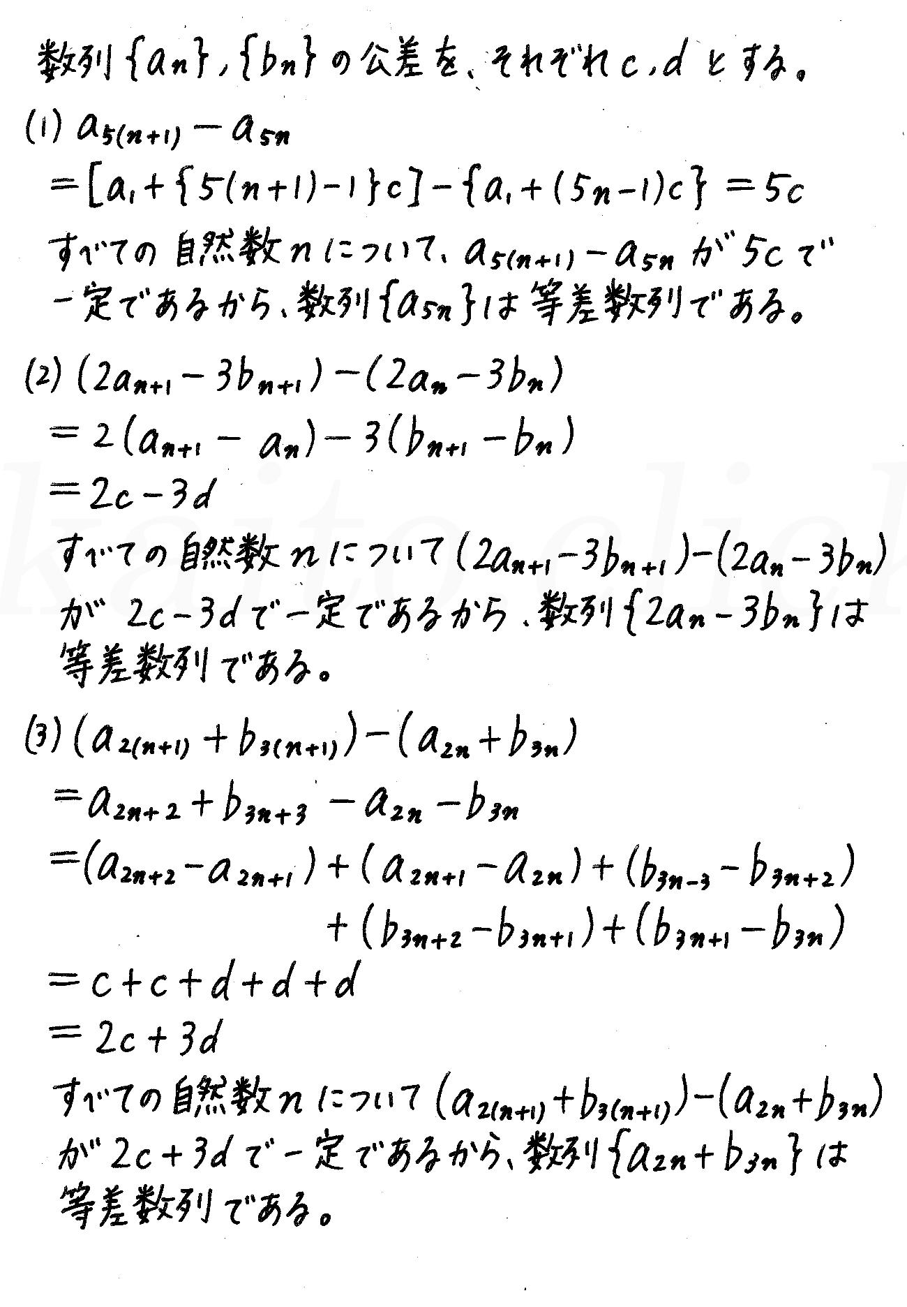 4STEP数学B-169解答
