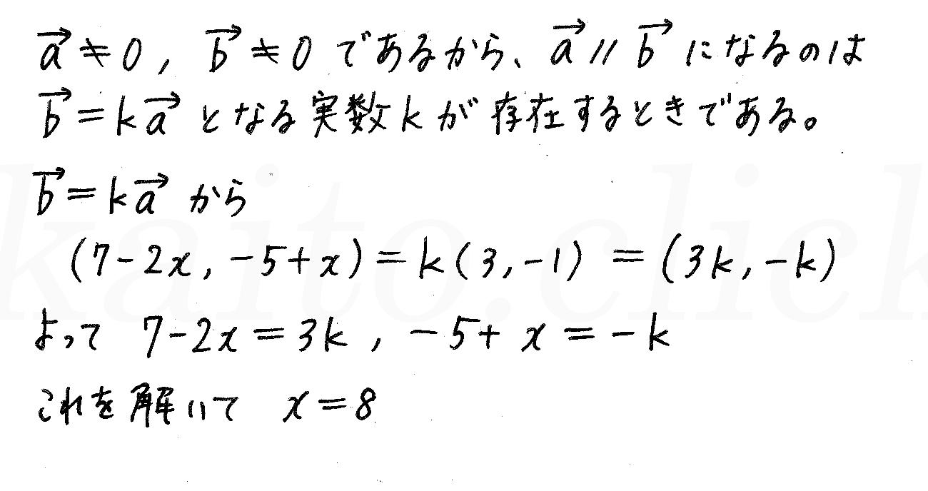 4STEP数学B-17解答
