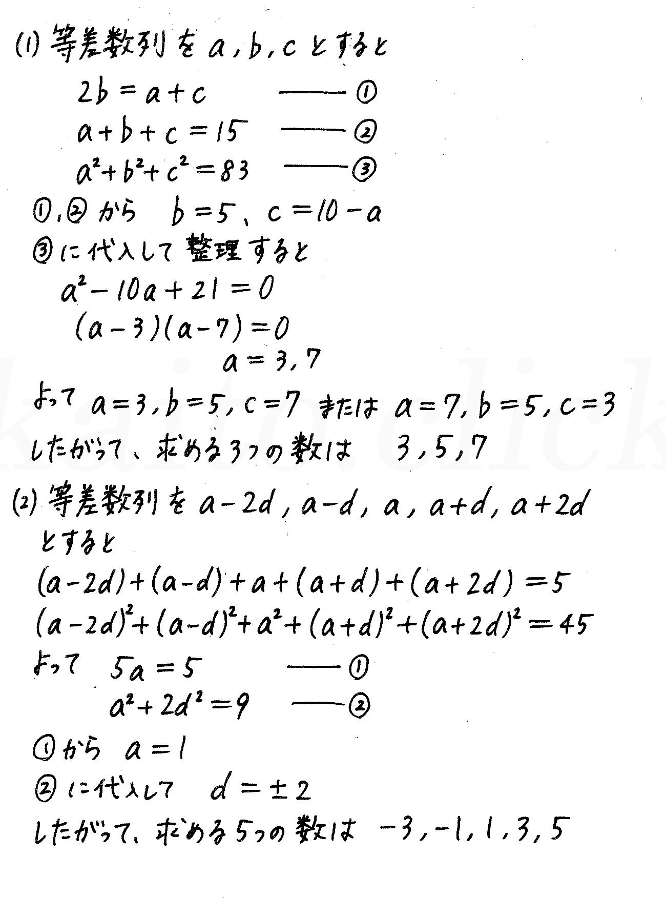 4STEP数学B-170解答