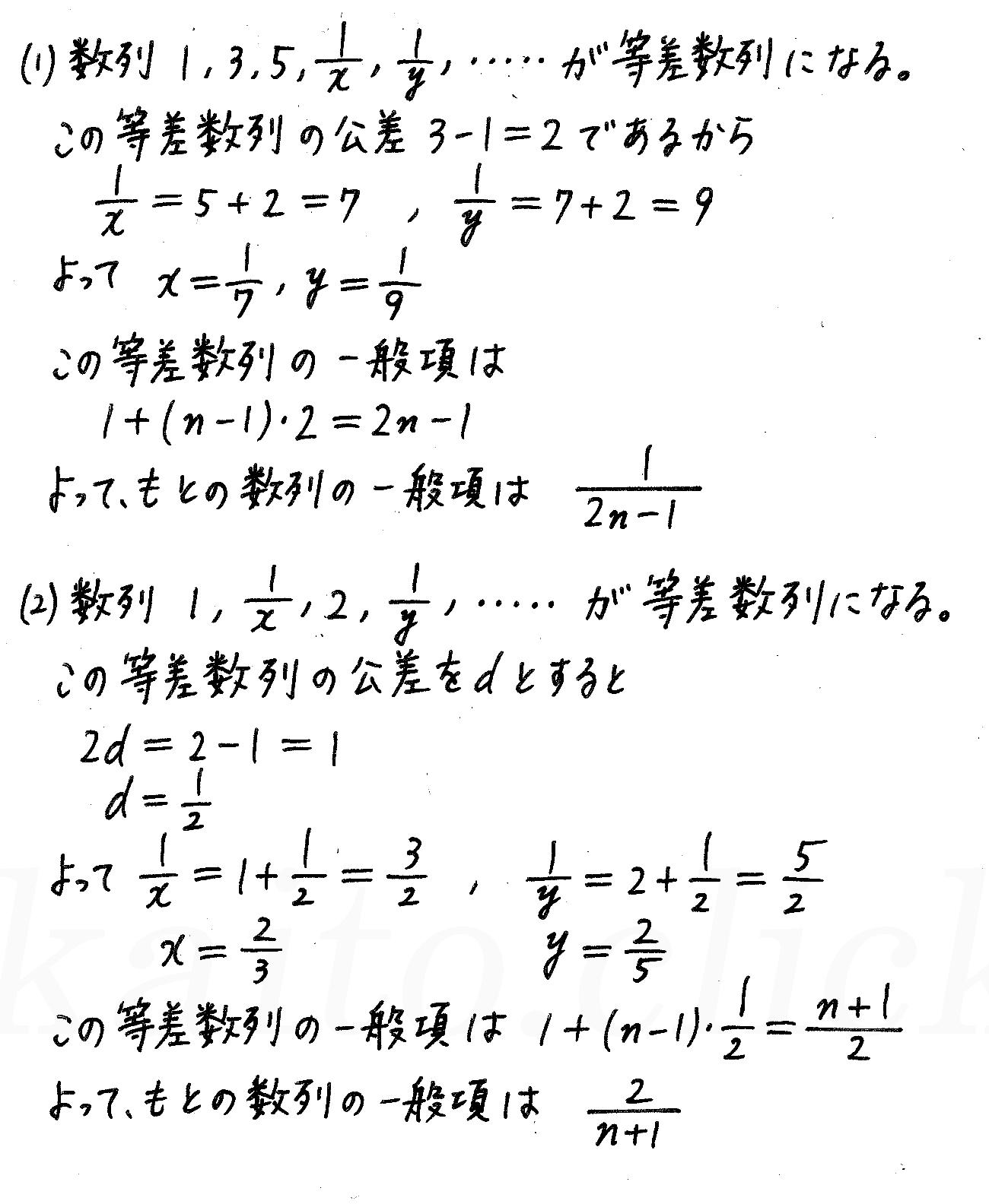4STEP数学B-171解答