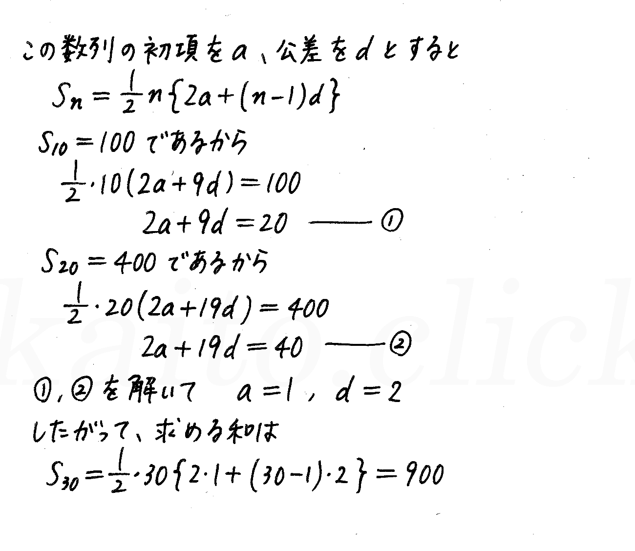4STEP数学B-172解答