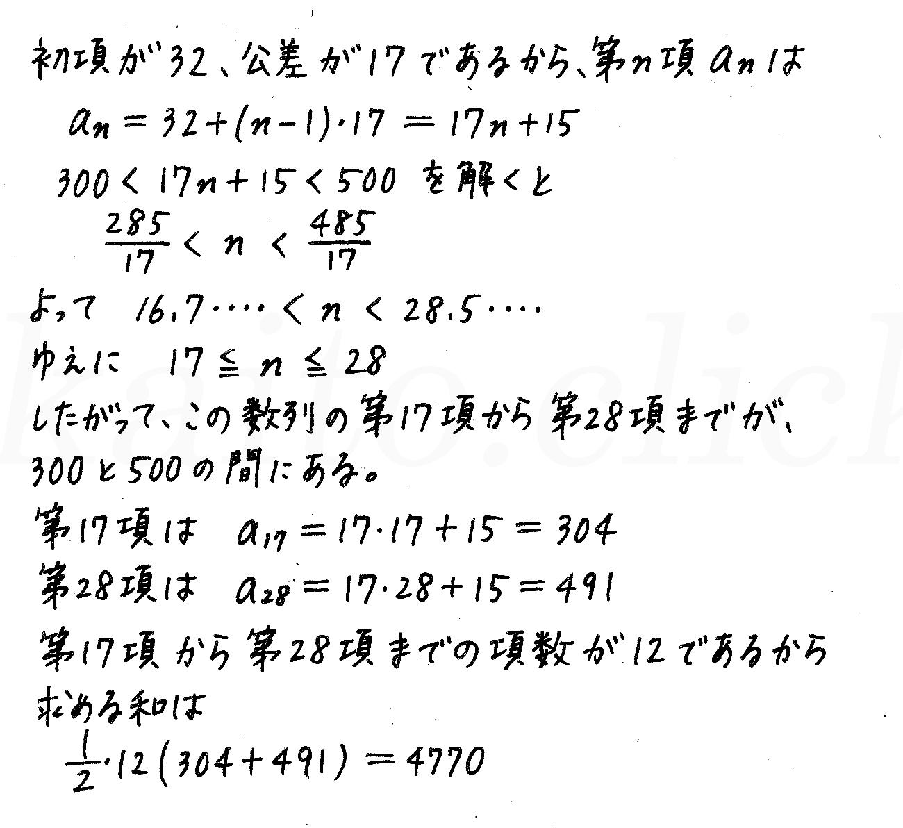 4STEP数学B-173解答