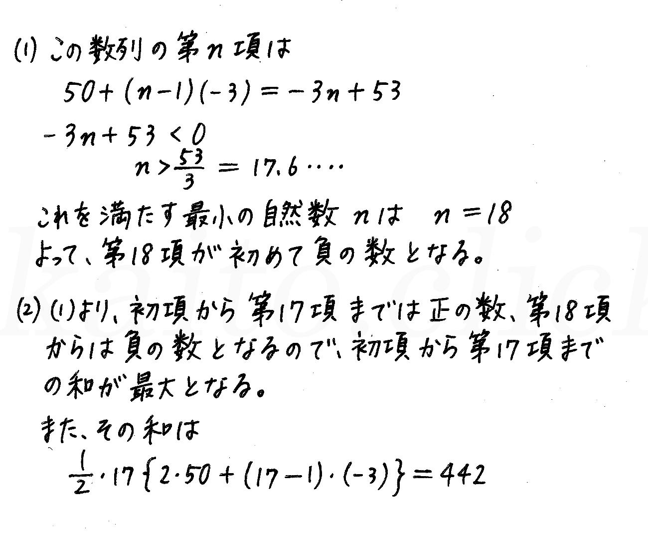 4STEP数学B-174解答