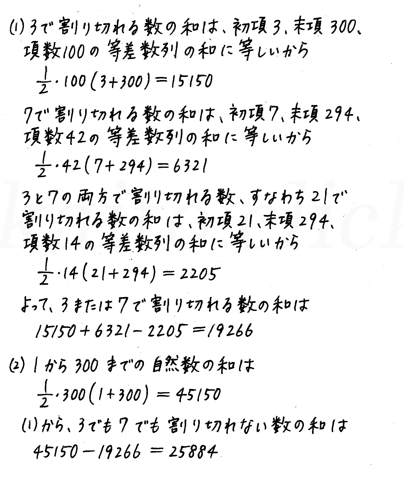 4STEP数学B-175解答