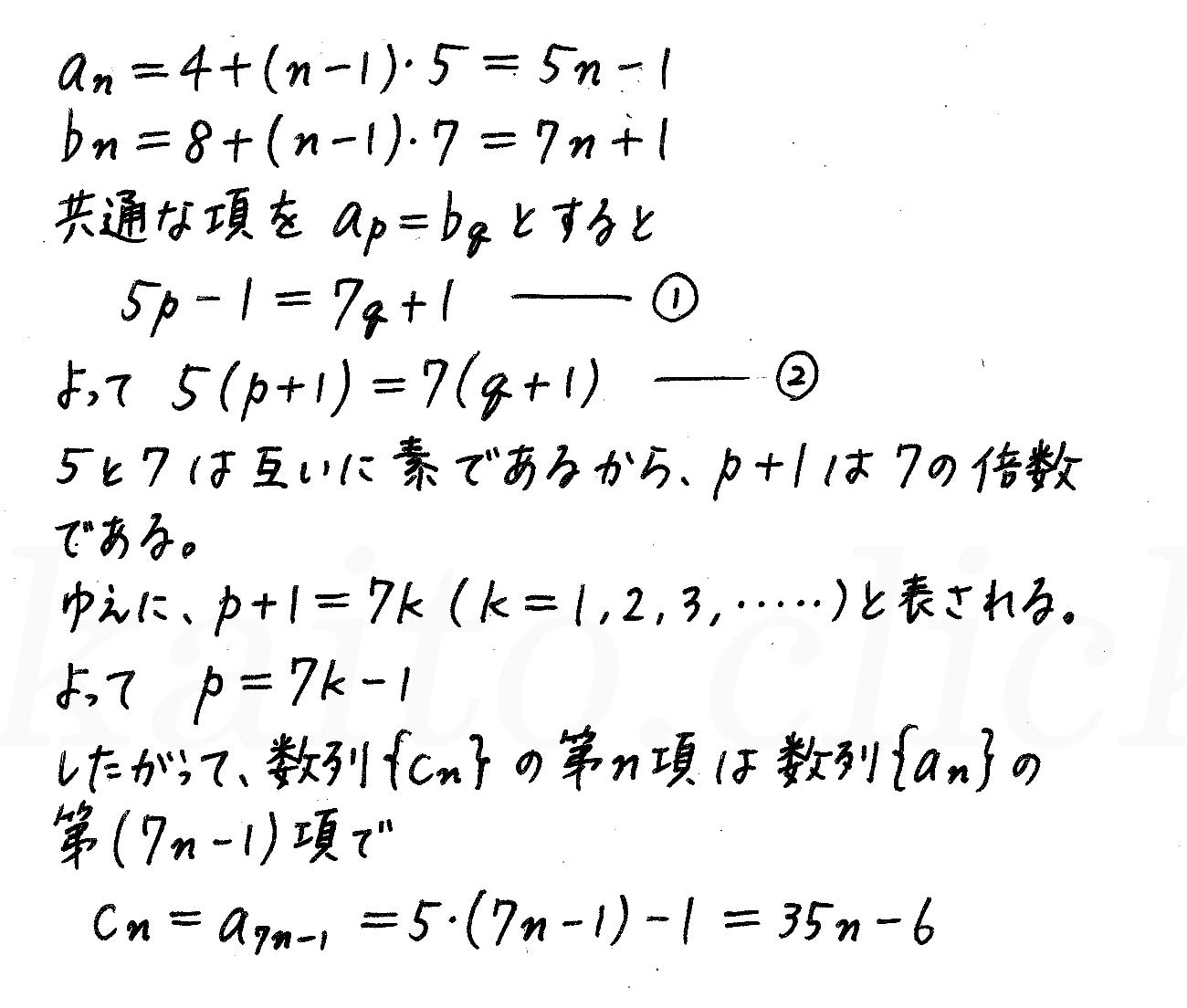 4STEP数学B-179解答