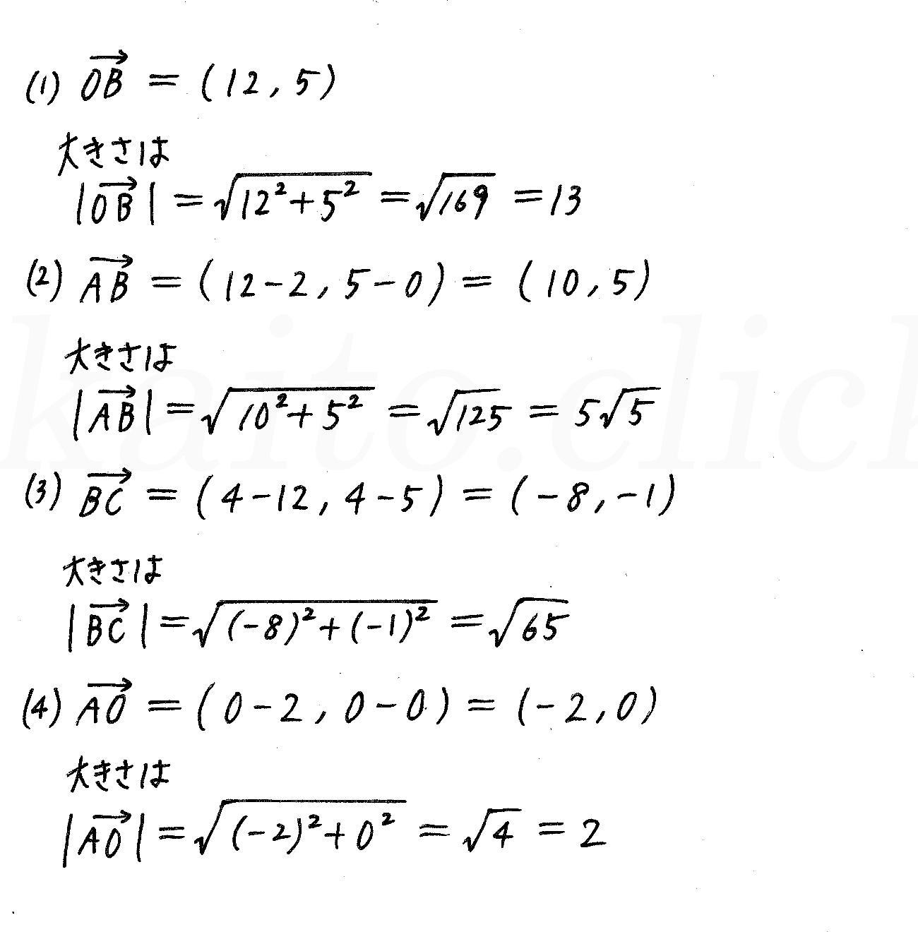 4STEP数学B-18解答