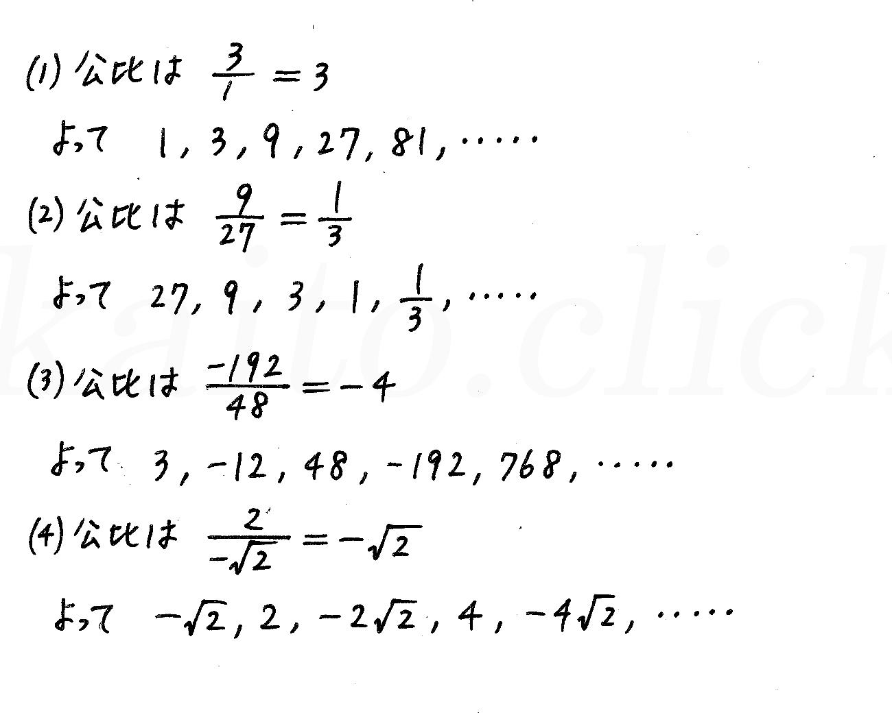4STEP数学B-180解答