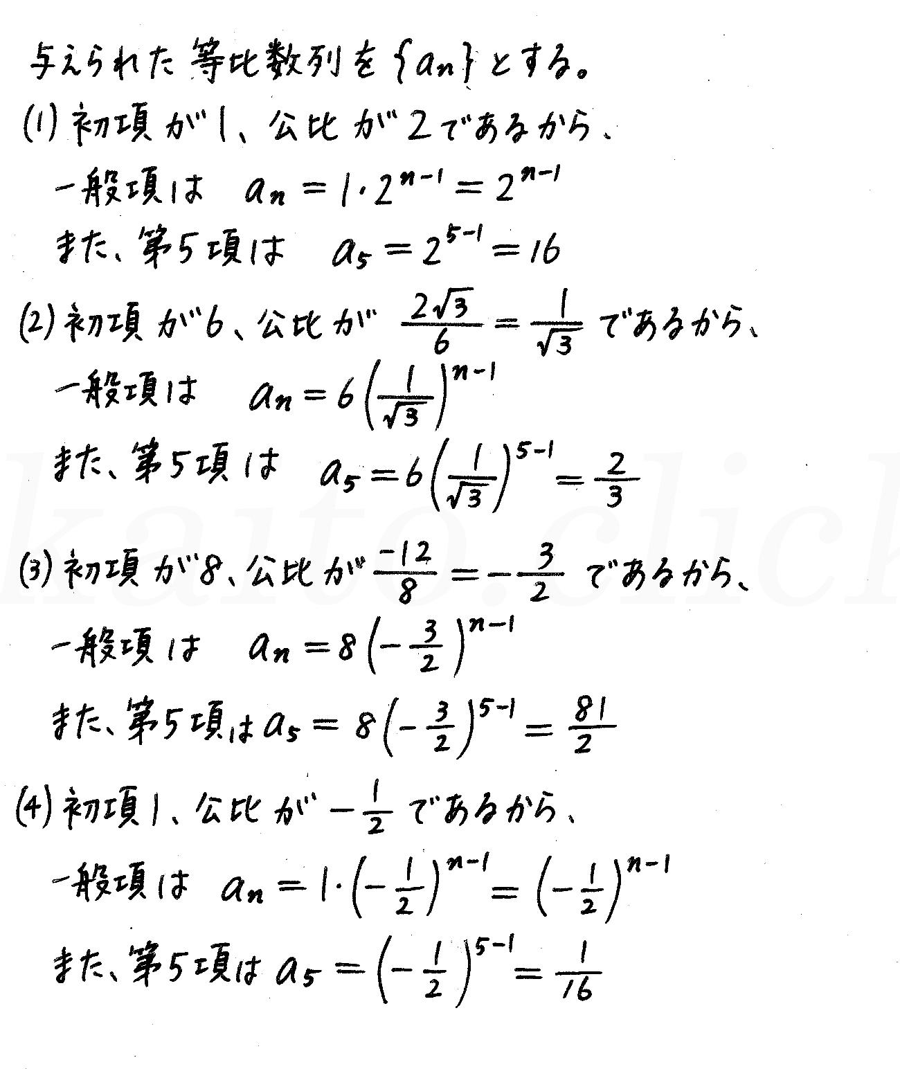 4STEP数学B-181解答