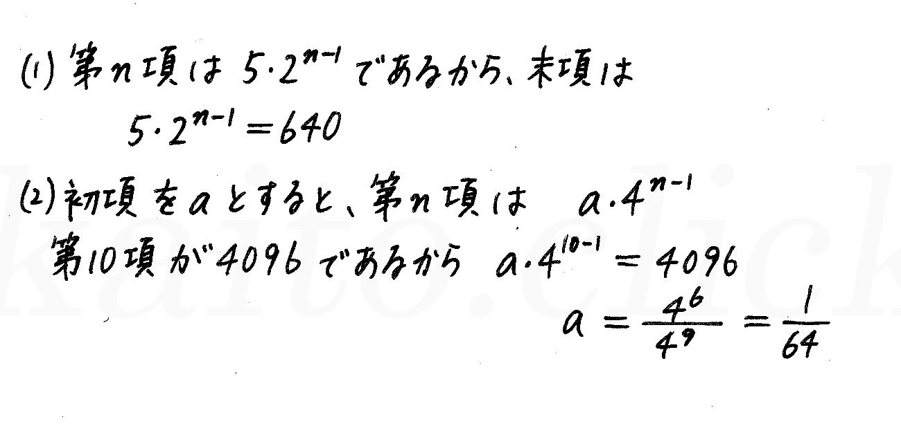 4STEP数学B-182解答