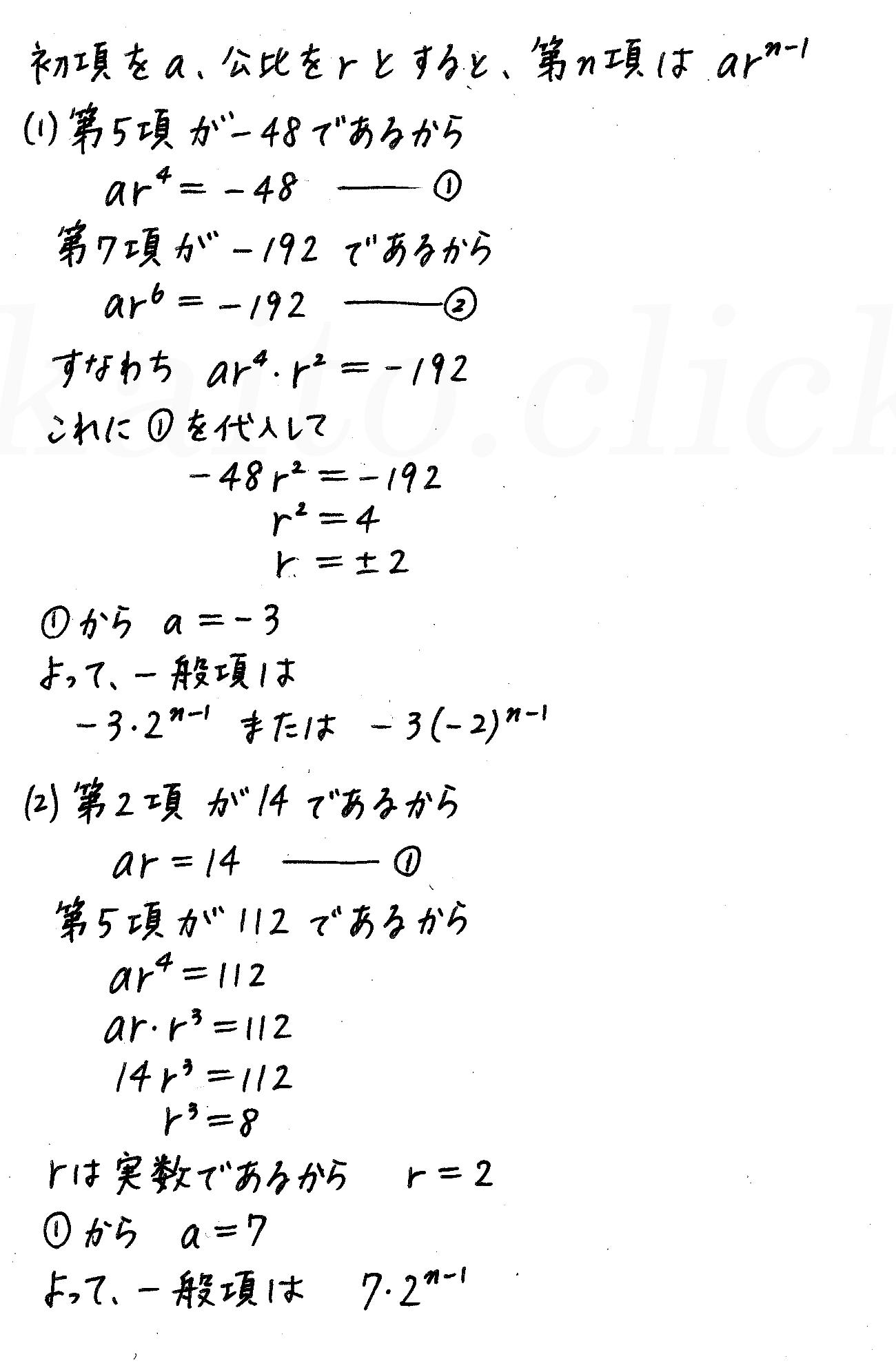 4STEP数学B-183解答