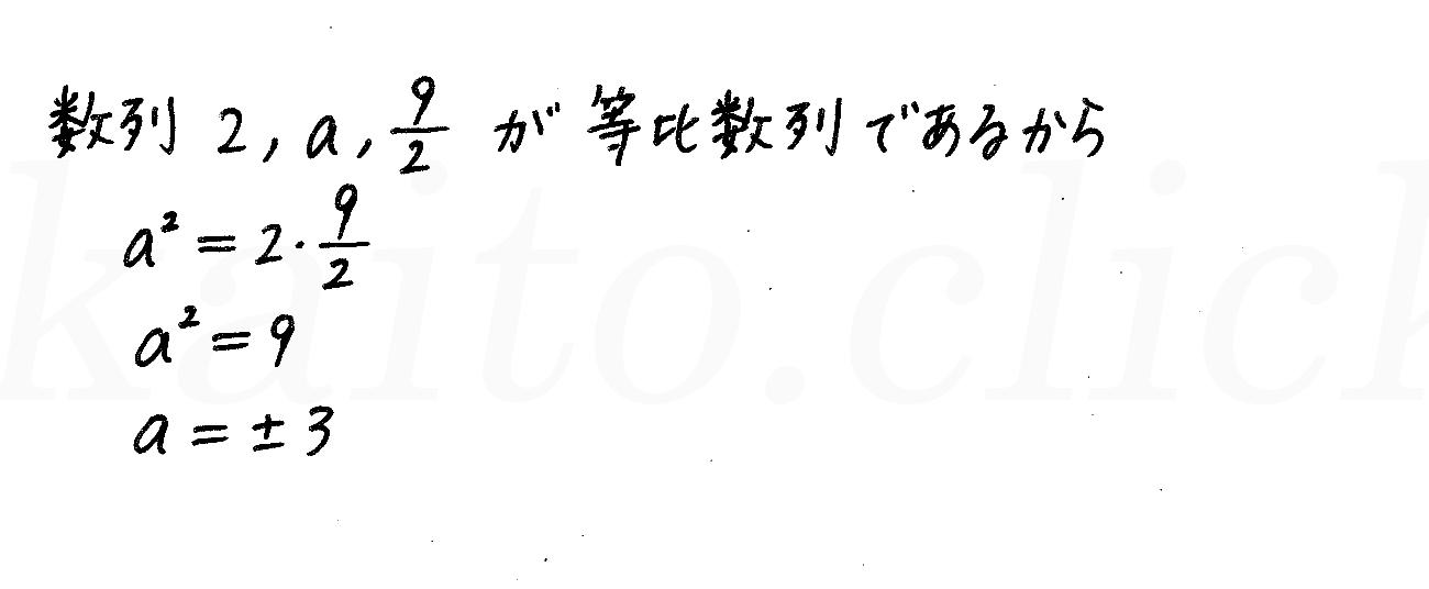 4STEP数学B-184解答