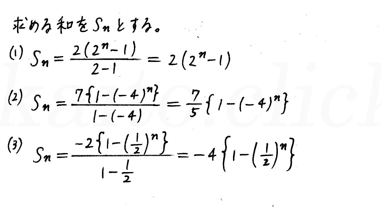 4STEP数学B-185解答