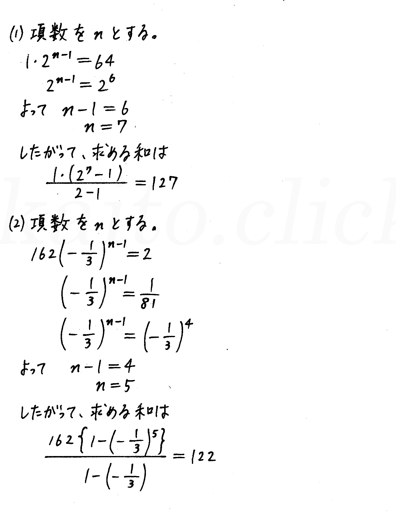 4STEP数学B-186解答