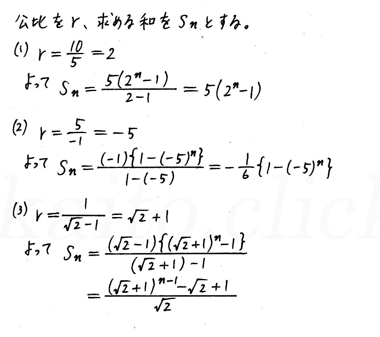 4STEP数学B-187解答