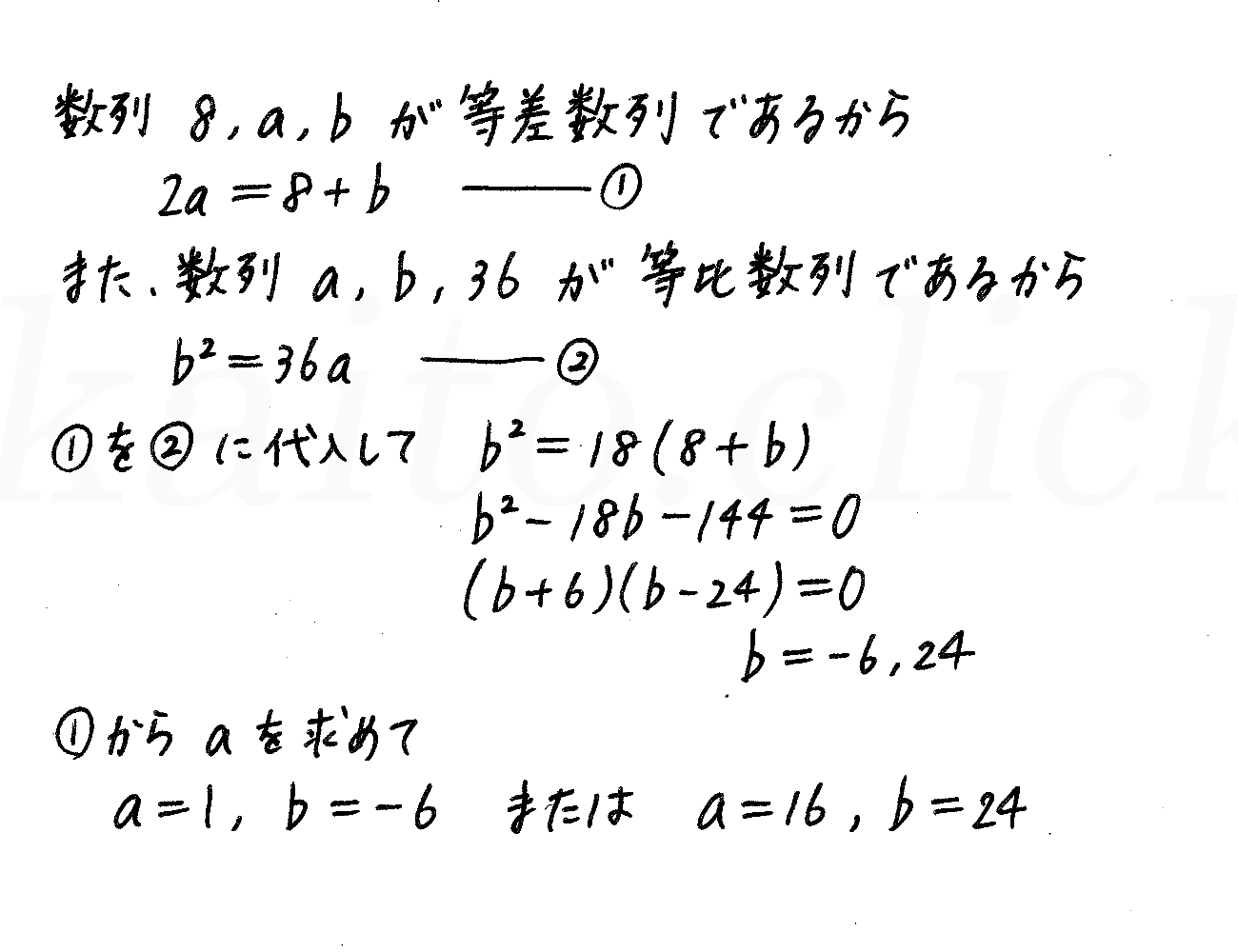 4STEP数学B-188解答