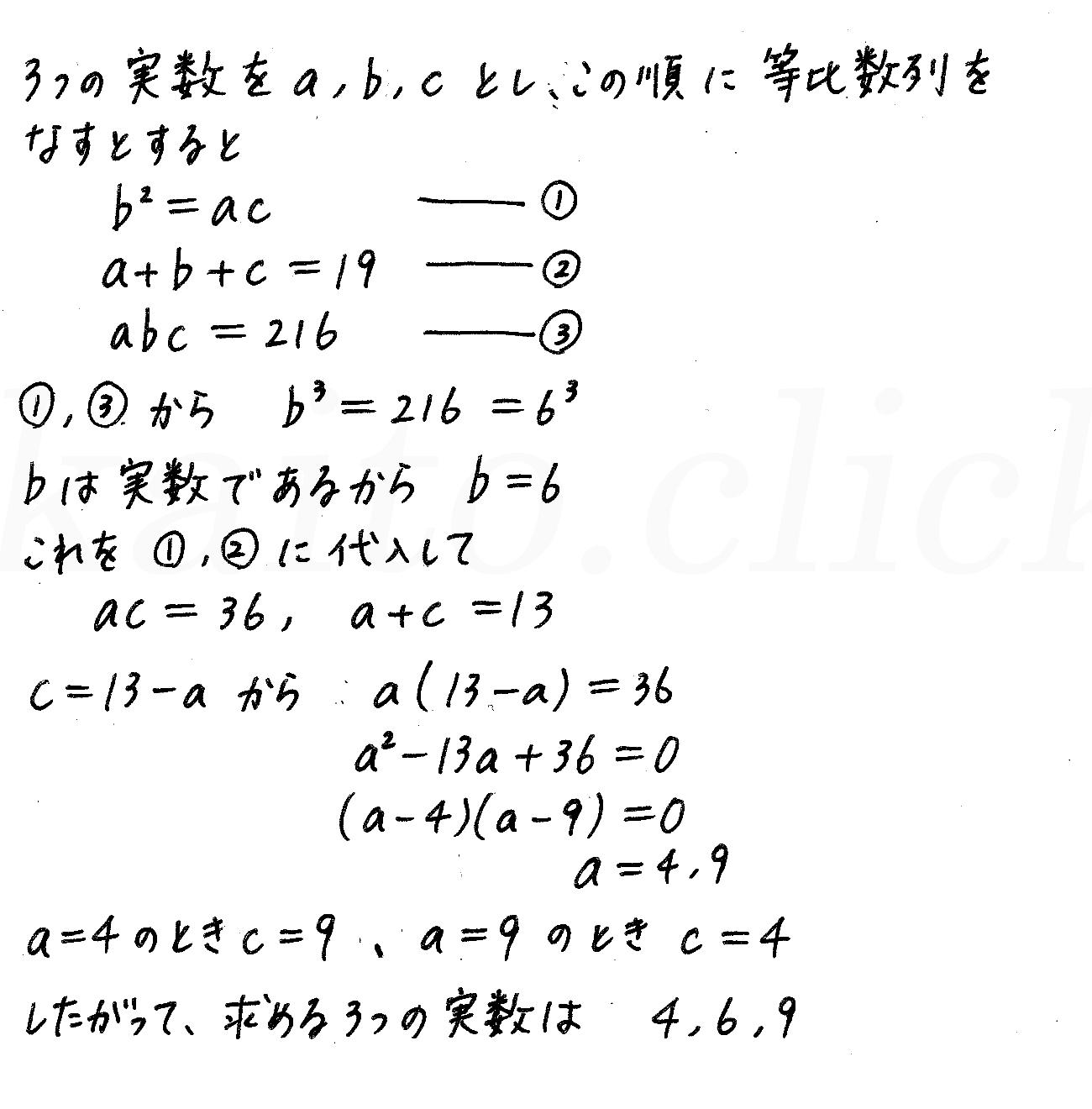 4STEP数学B-189解答