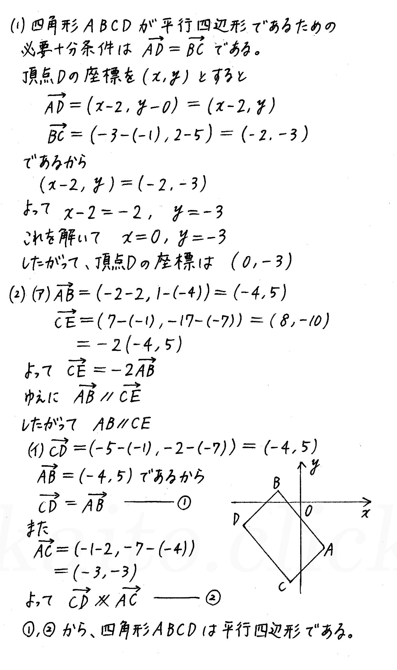 4STEP数学B-19解答