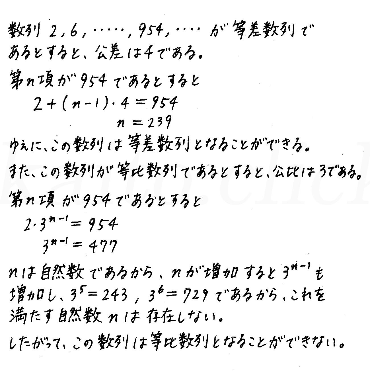 4STEP数学B-190解答