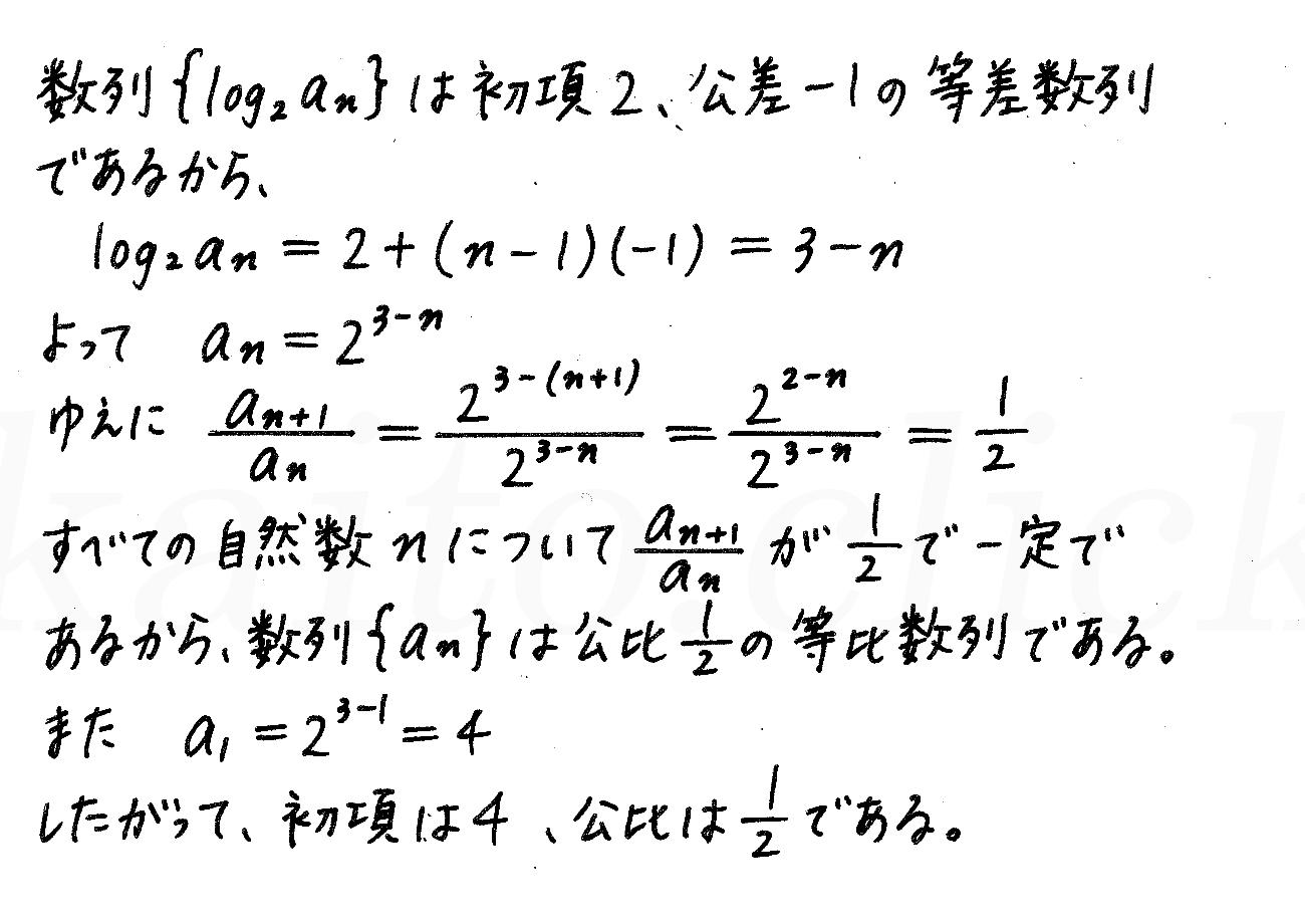 4STEP数学B-191解答