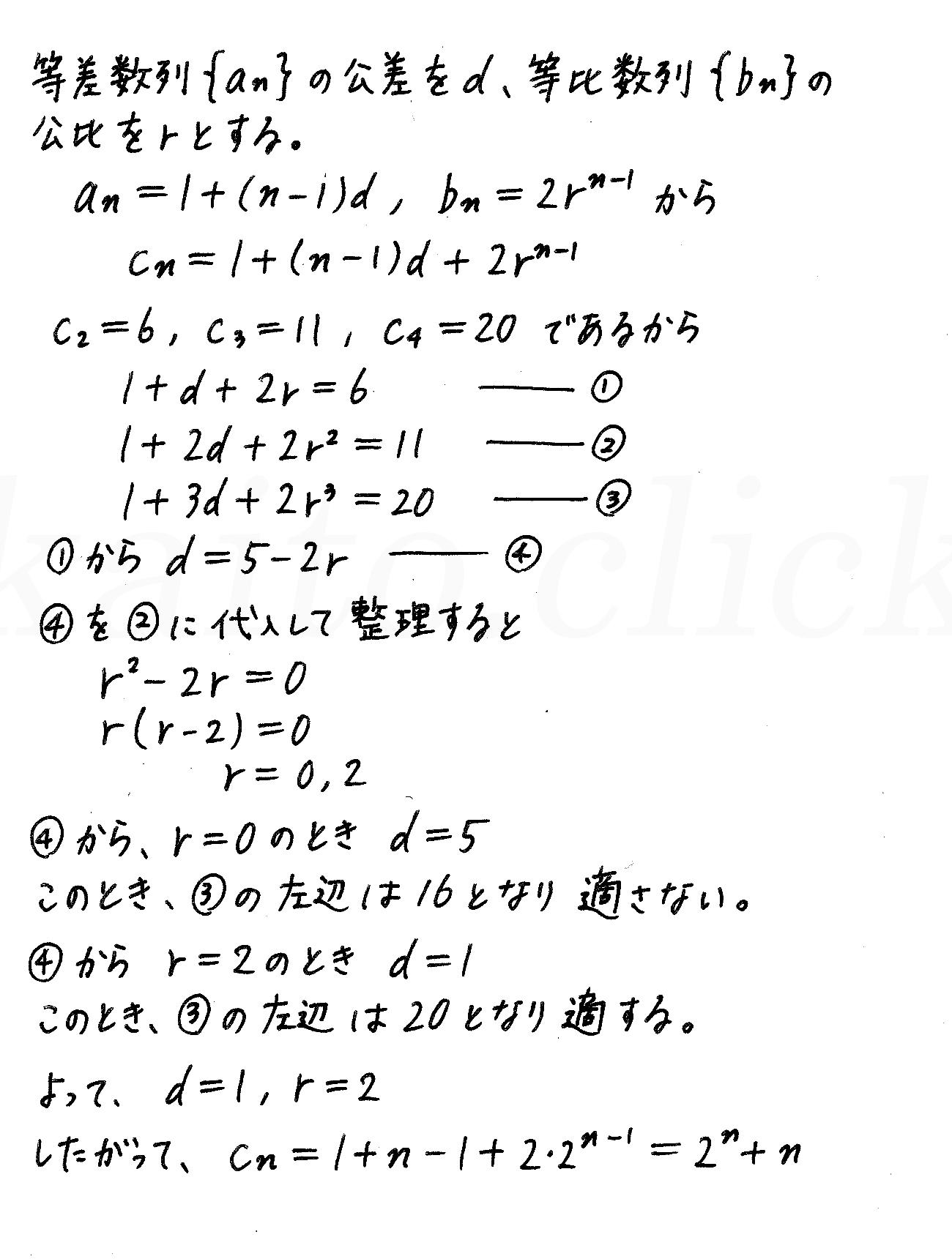 4STEP数学B-192解答
