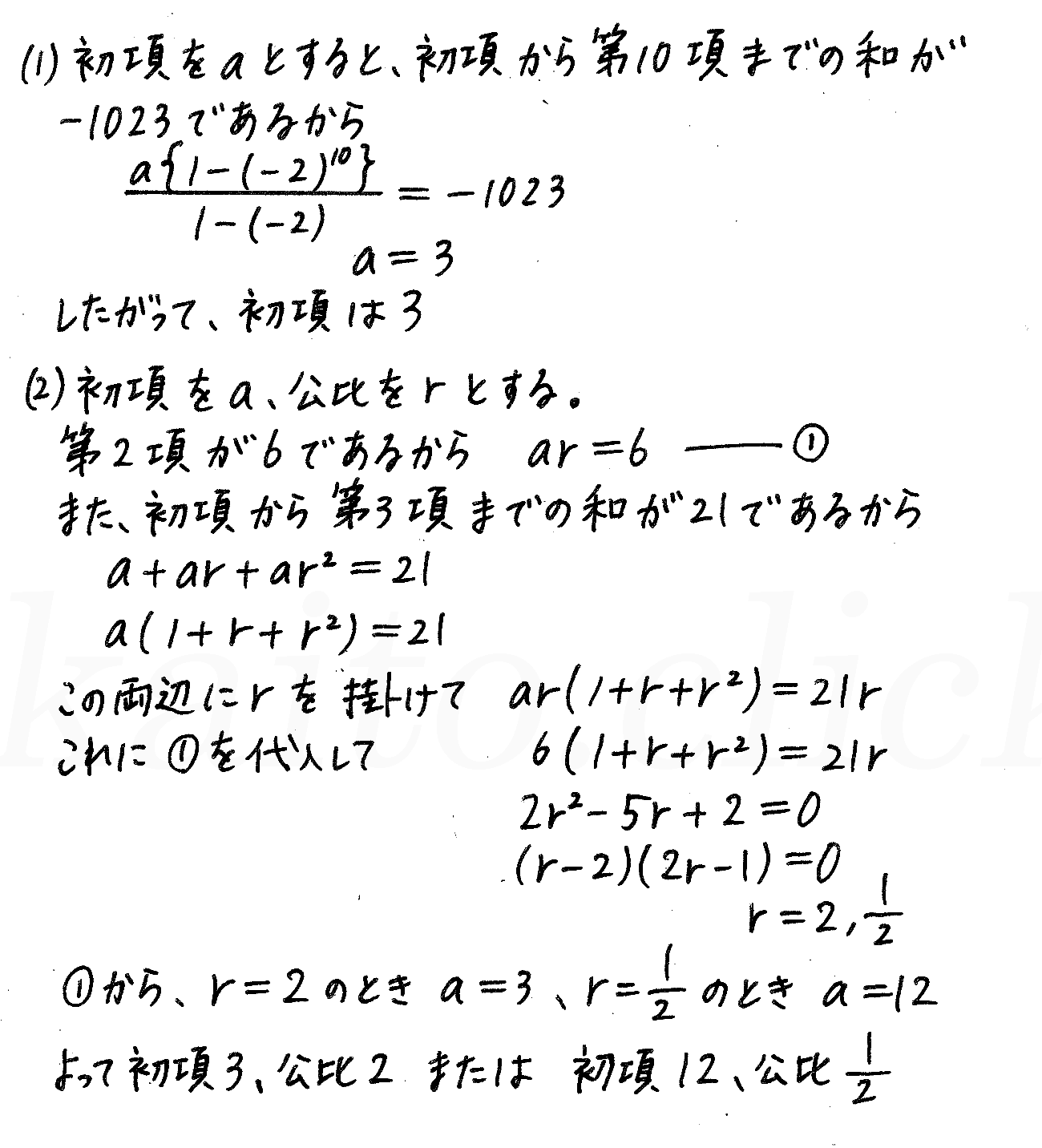 4STEP数学B-193解答
