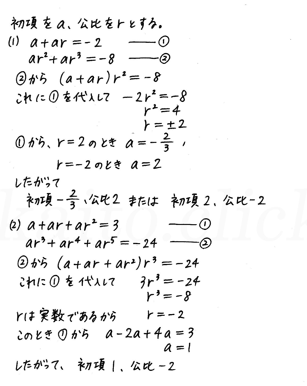 4STEP数学B-194解答