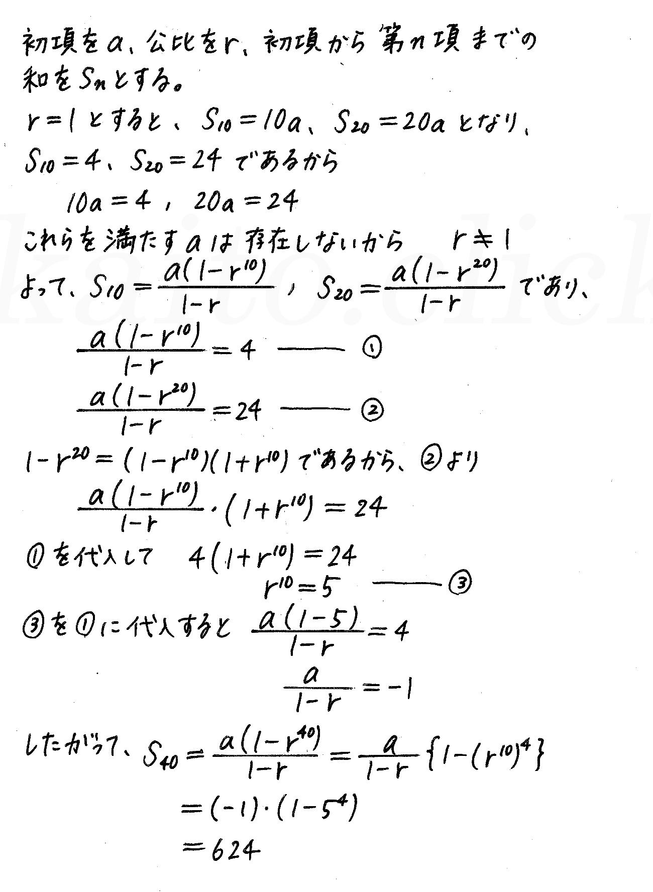 4STEP数学B-195解答