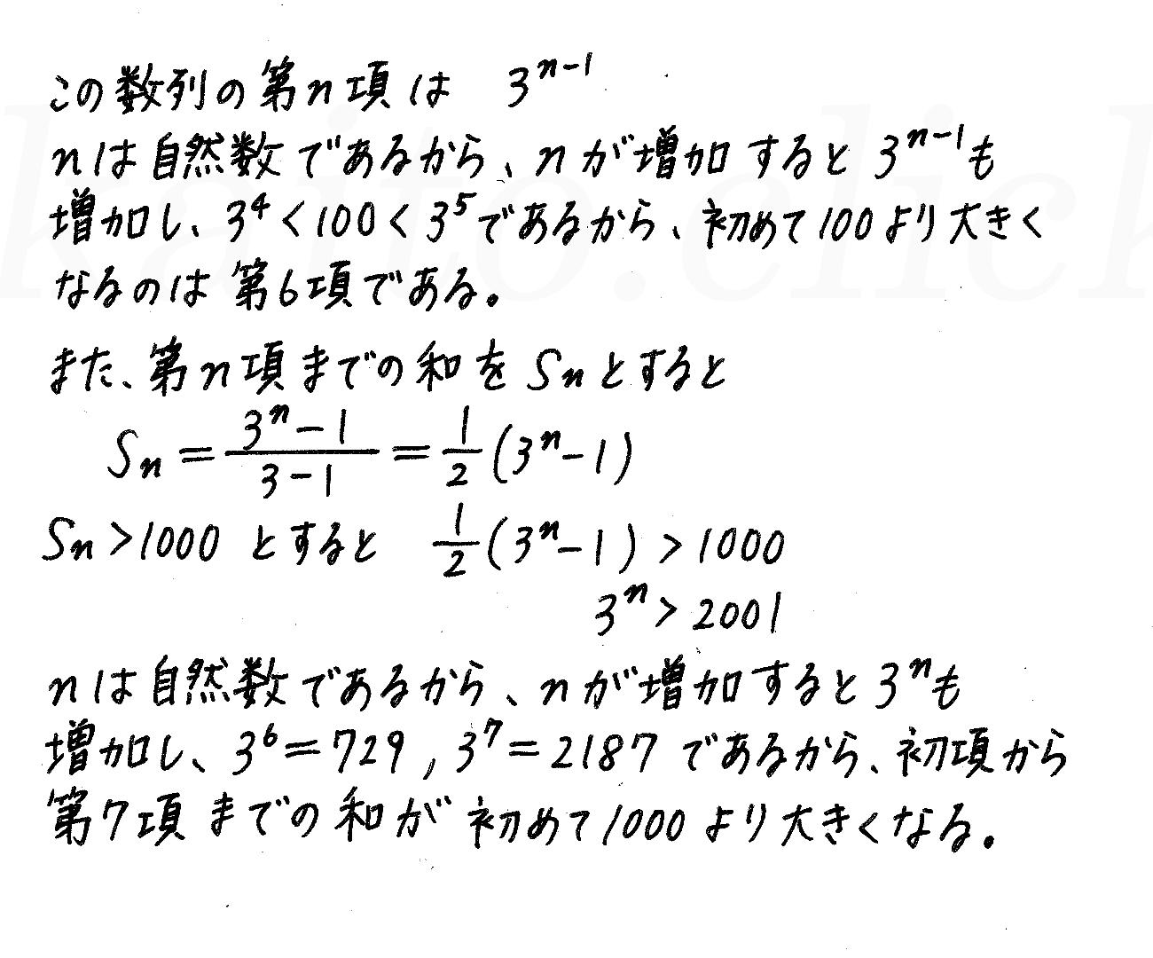 4STEP数学B-196解答