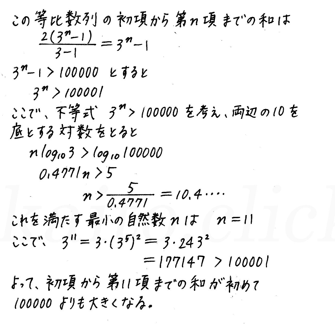 4STEP数学B-197解答