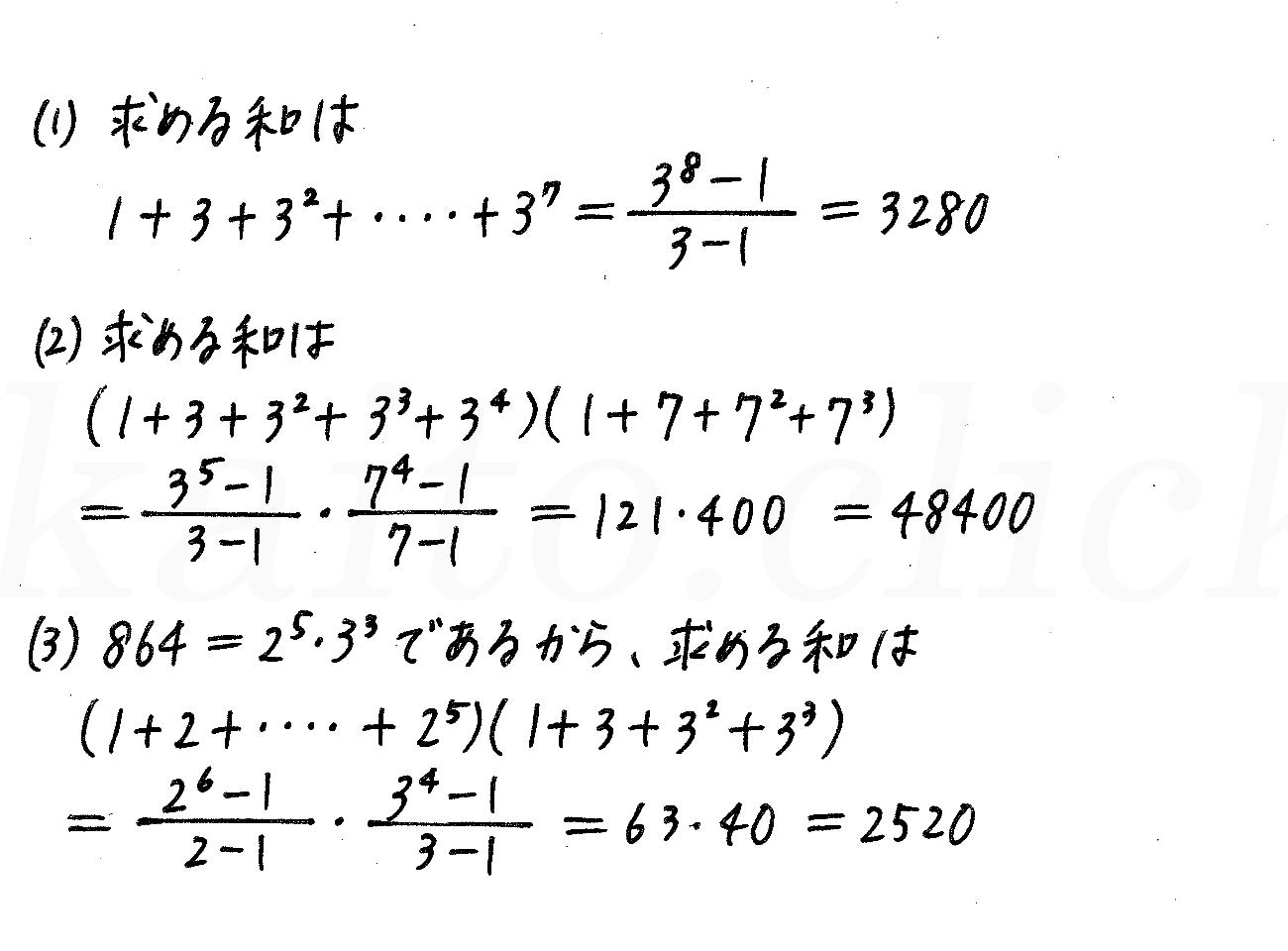 4STEP数学B-198解答