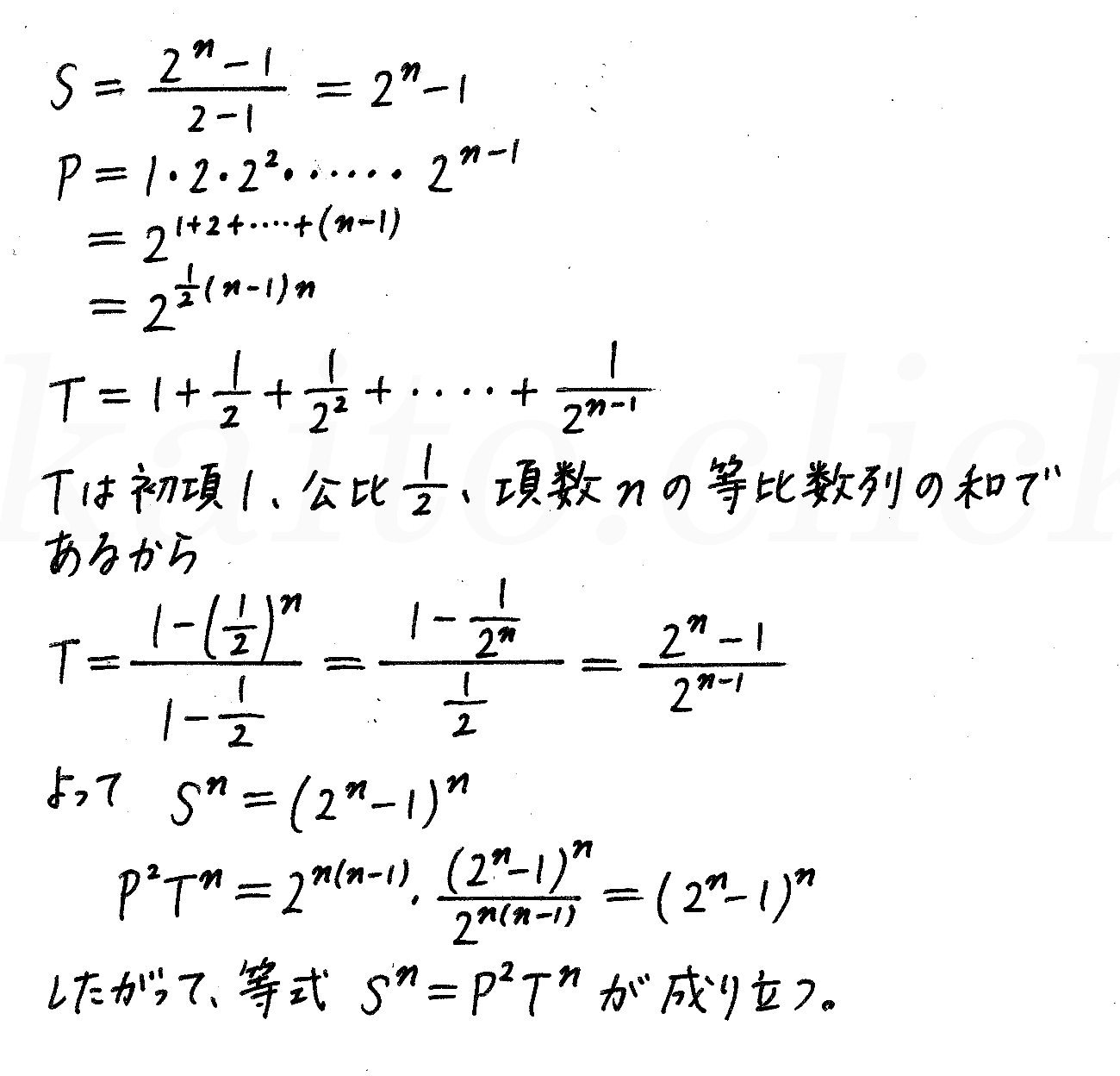 4STEP数学B-199解答
