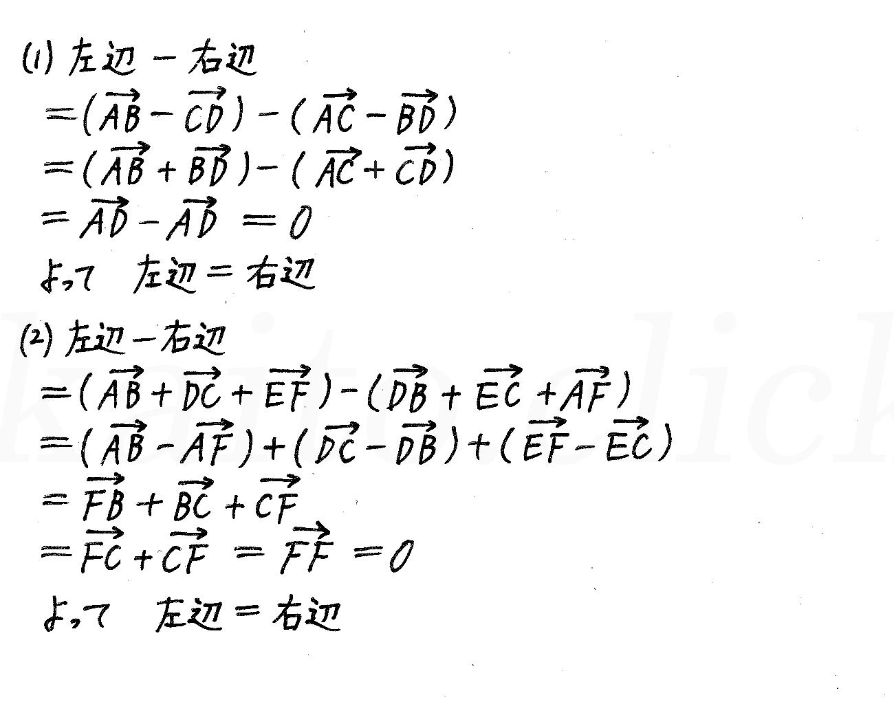 4STEP数学B-2解答